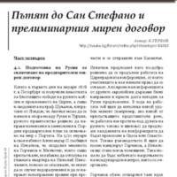 Putqt-do-San-Stefano-i-preliminarniq-miren-dogovor4.Gerbov-2014.pdf