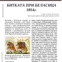 Bitkata-pri-belasica-1014-2014.pdf