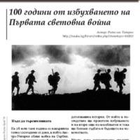 100-godini-ot-izbuhvaneto-na-Purvata-Svetovna-Voina-2014.pdf