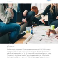 [BG] Student's Handbook 2019-2020.pdf
