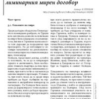Putqt-do-San-Stefano-i-preliminarniq-miren-dogovor3.Gerbov-2014.pdf