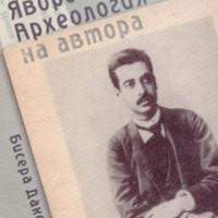 Dakova_Yavorov.jpg