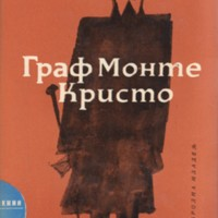 1350745933_graf-monte-kristo.-tom-2-aleksandr-dyuma.-1966.jpg
