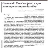 Putqt-do-San-Stefano-i-preliminarniq-miren-dogovor1.Gerbov-2014.pdf