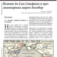 Putqt-do-San-Stefano-i-preliminarniq-miren-dogovor2.Gerbov-2014.pdf