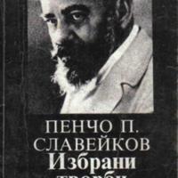 Пенчо Славейков - На острова на блажените