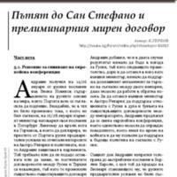 Putqt-do-San-Stefano-i-preliminarniq-miren-dogovor5.Gerbov-2014.pdf