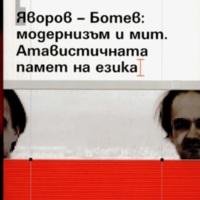 Plamen_Antov_cover.jpg