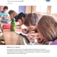 Primary School 2018-2019.pdf